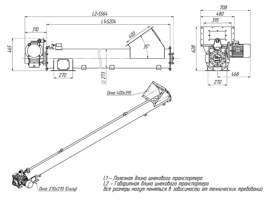 Транспортер шнековый чертежи производственные конвейеры для сборки